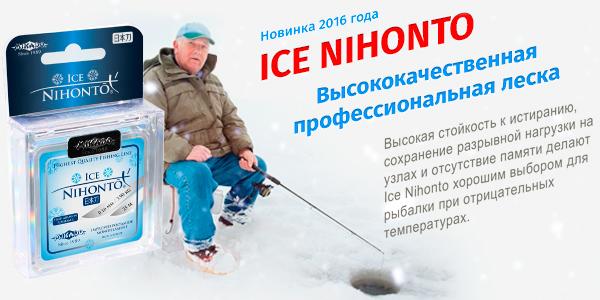 Зимняя леска Ice Nihonto