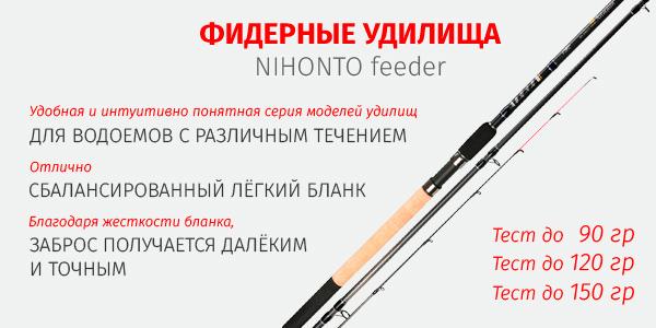 Фидеры NIHONTO