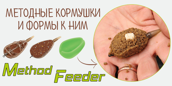 Кормушки Mikado Method Feeder