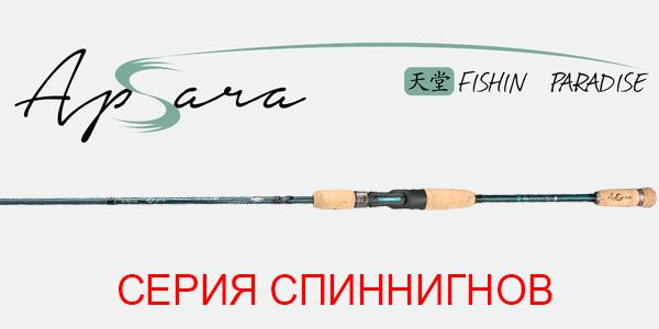 Серия спиннингов Mikado APSARA